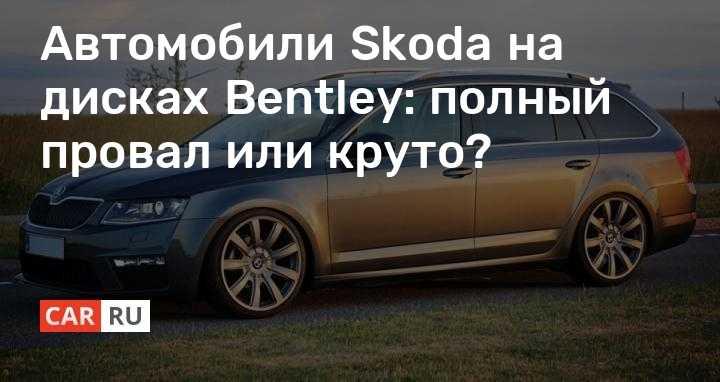 Колеса в сборе в городе г. Москва, МКАД 39 км Bentley Octavia