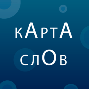 Что означает слово «ШКОДА»?