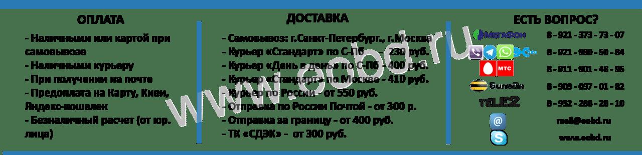 Подмотка Крутилка Шкода Октавия | Намотка спидометра Skoda Octavia
