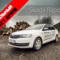 Справка по поколениям и модификациям Skoda Rapid   Сообщество водителей Audi, Volkswagen, Skoda, Seat, Porsche