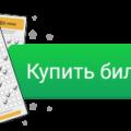 Рапидо: таблицы номеров тиражей - Системы игры в лотереи
