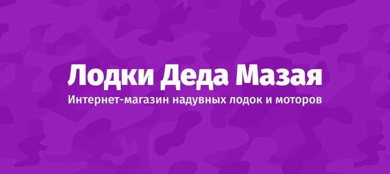 Лодка Пилот М-320 НДНД 🚤 Купить по цене 36990 рублей   Отзывы и характеристики