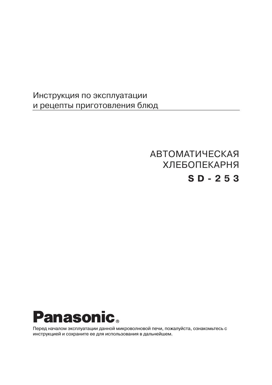 Panasonic SD-253: Инструкция и руководство на русском