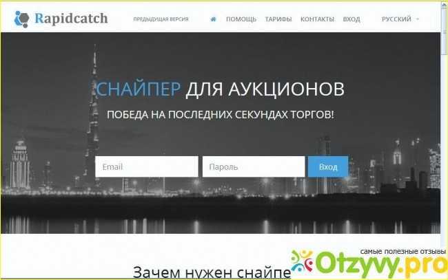 RAPIDCATCH - СНАЙПЕР ДЛЯ АУКЦИОНОВ  отзывы о сайте - реальные отзывы о Rapidcatch - снайпер для аукционов  ru, com, org официальный сайт   отзыв от 2021 23:55