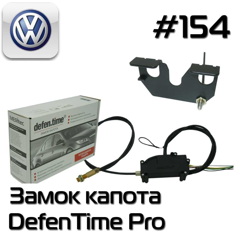 Купить Defentime Pro 154 замок капота электрический для VW Skoda AUDI по лучшей цене | DefenTime Shop