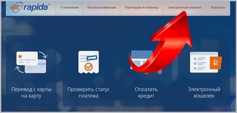 Rapida OnLine Платежная система Рапида