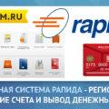 Горячая линия Рапида, служба поддержки Рапида, бесплатная горячая линия 8-800