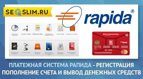 Платежная система Rapida Ltd: все способы как вывести деньги с Рапиды