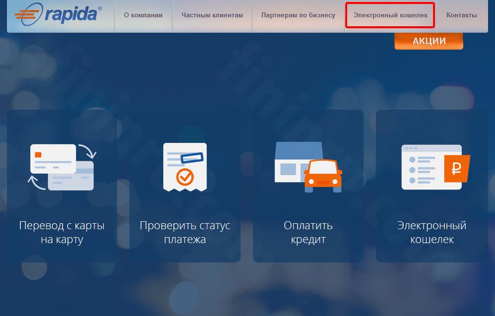 Рапида - платежная система №22 РФ от Masterforex-V