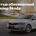 Skoda Rapid: глубокий рестайлинг вместо нового поколения — Авторевю