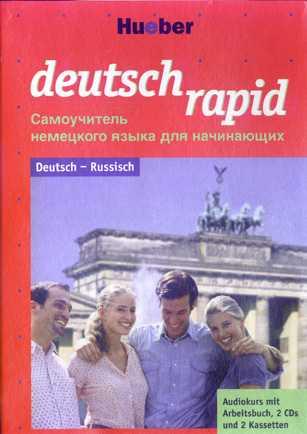 Deutsch Rapid. Самоучитель немецкого языка для начинающих. / Скачать бесплатно
