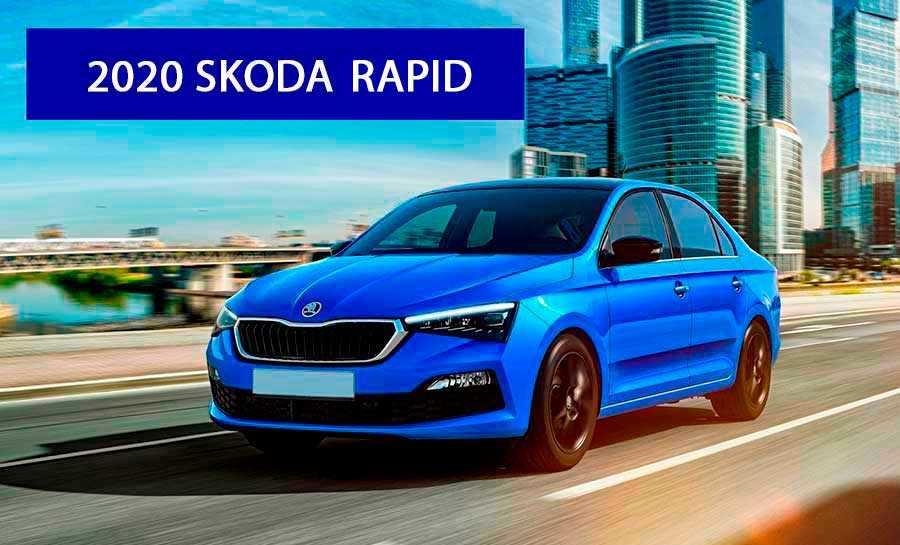 Skoda Rapid 2020 нового поколения, характеристики, комплектации и цены, салон, цвета кузова, отзывы, тест драйв -