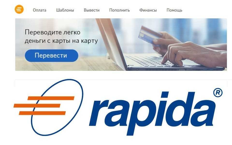Рапида, платежи через систему Рапида, официальный сайт, платёжная система Рапида