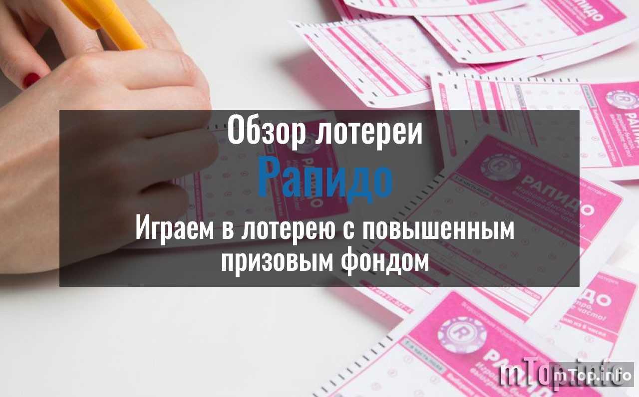 Рапидо - проверить билет по номеру, архивы тиражей.