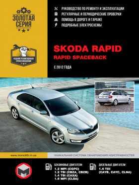 Skoda Rapid с 2012 года, использование схем инструкция онлайн